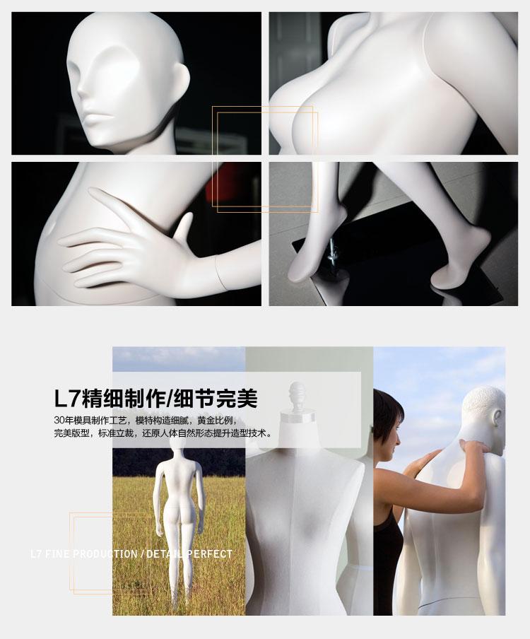 L7服装模特道具