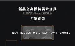 上海服装模特道具厂